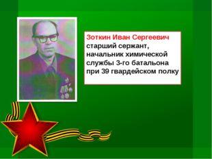Зоткин Иван Сергеевич старший сержант, начальник химической службы 3-го батал