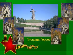 Площадь Героев