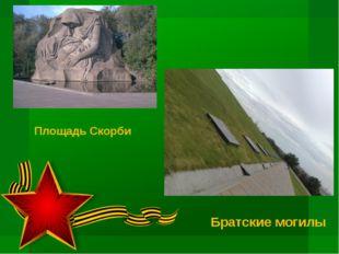 Площадь Скорби Братские могилы