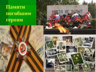 Памяти погибшим героям