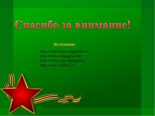 http://monument.volgadmin.ru http://www.volgograd.info http://www.infovolgogr