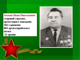 Зоткин Иван Николаевич старший сержант, артиллерист-наводчик 302 с/дивизии 86