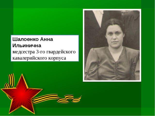 Шалоенко Анна Ильинична медсестра 3-го гвардейского кавалерийского корпуса