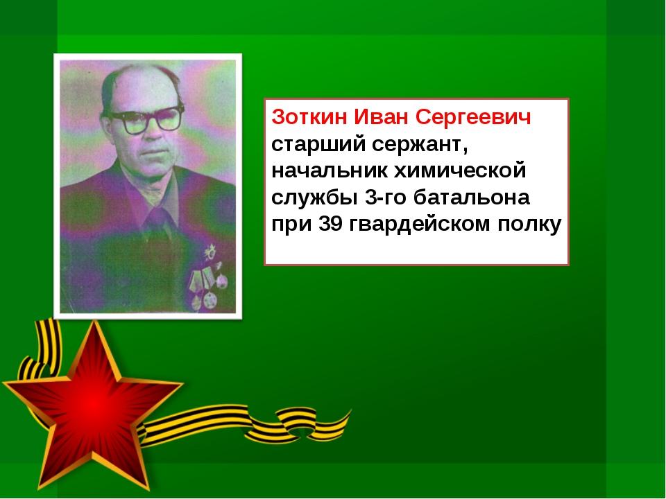 Зоткин Иван Сергеевич старший сержант, начальник химической службы 3-го батал...