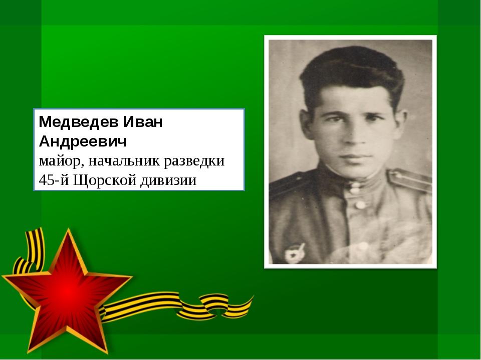 Медведев Иван Андреевич майор, начальник разведки 45-й Щорской дивизии