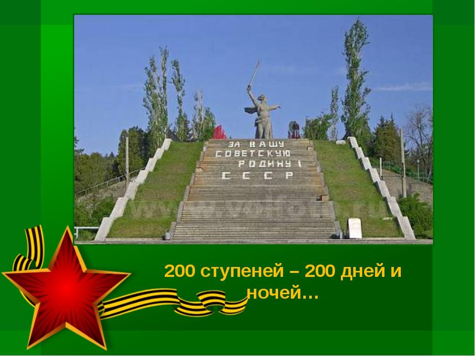 200 ступеней – 200 дней и ночей…