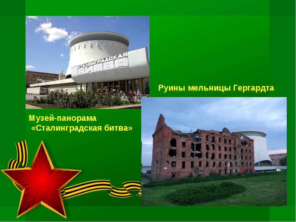 Музей-панорама «Сталинградская битва» Руины мельницы Гергардта
