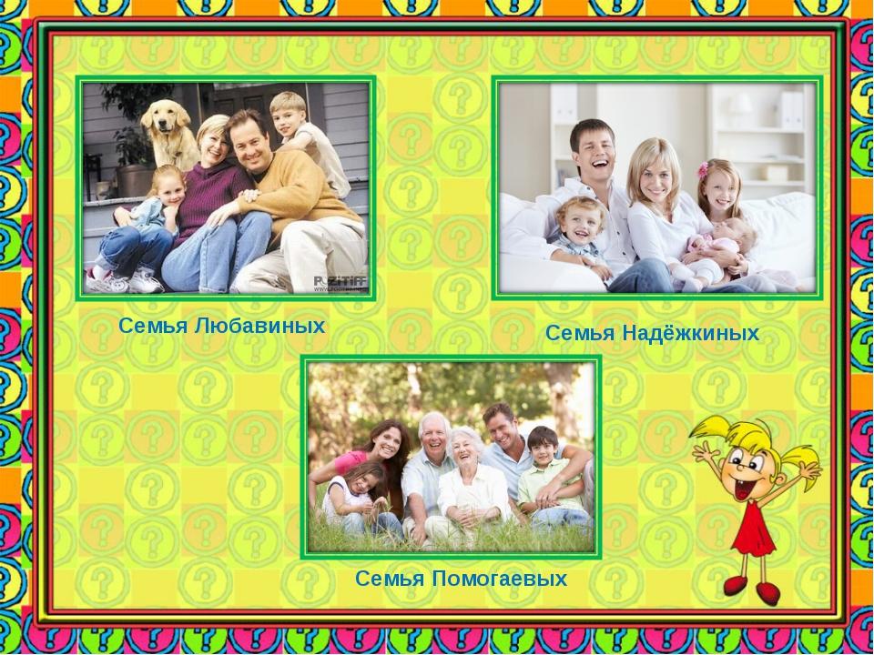 Семья Любавиных Семья Надёжкиных Семья Помогаевых
