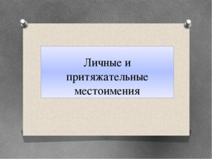 Личные и притяжательные местоимения Презентация к уроку 3b по учебнику ''Spot