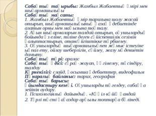 Сабақтың тақырыбы: Жамбыл Жабаевтың өмірі мен шығармашылығы Сабақтың мақсаты