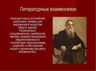 Литературные взаимосвязи «Каждый народ употребляет различные приёмы для выра