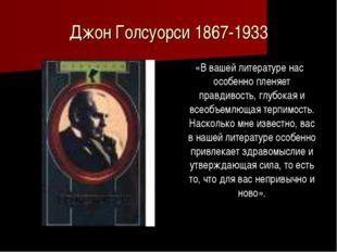 Джон Голсуорси 1867-1933 «В вашей литературе нас особенно пленяет правдивост