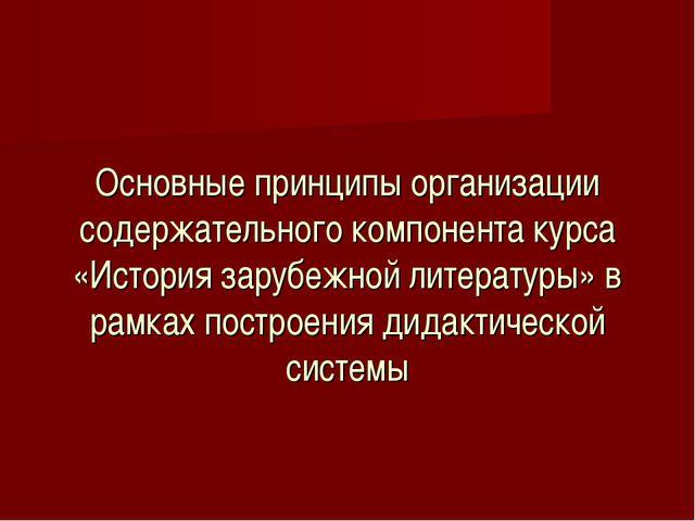 Основные принципы организации содержательного компонента курса «История зару...