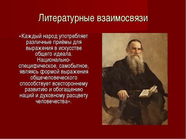 Литературные взаимосвязи «Каждый народ употребляет различные приёмы для выра...