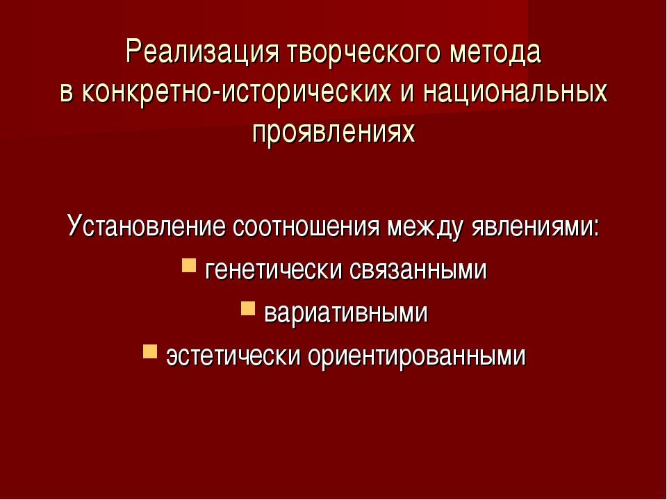 Реализация творческого метода в конкретно-исторических и национальных проявл...