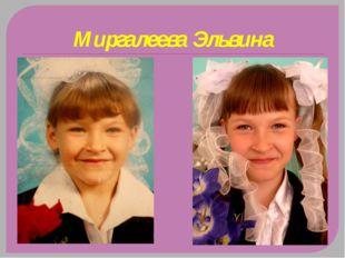 Миргалеева Эльвина