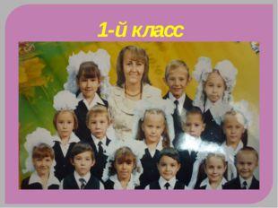 1-й класс