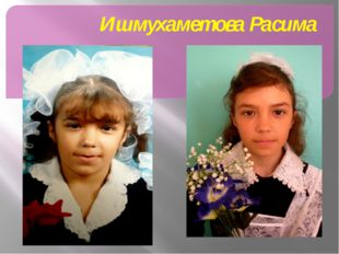 Ишмухаметова Расима