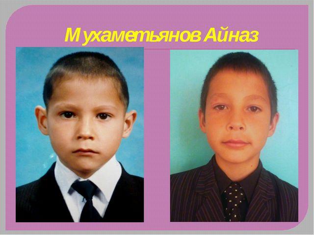 Мухаметьянов Айназ