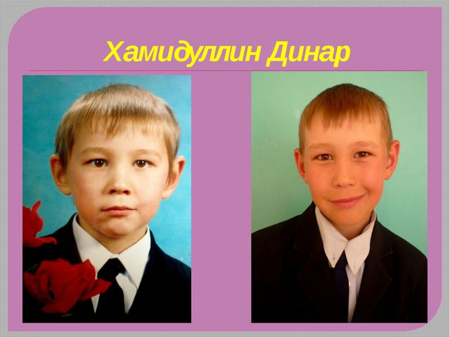 Хамидуллин Динар