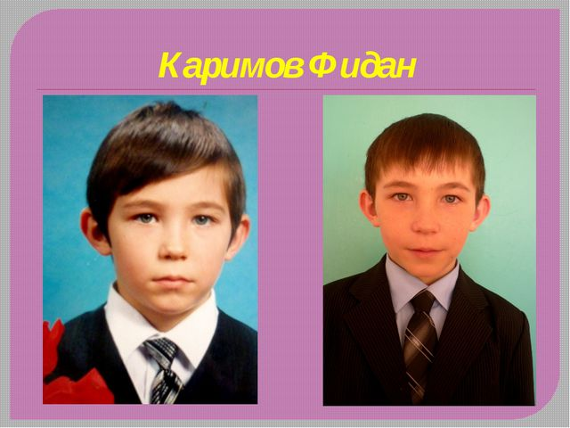 Каримов Фидан