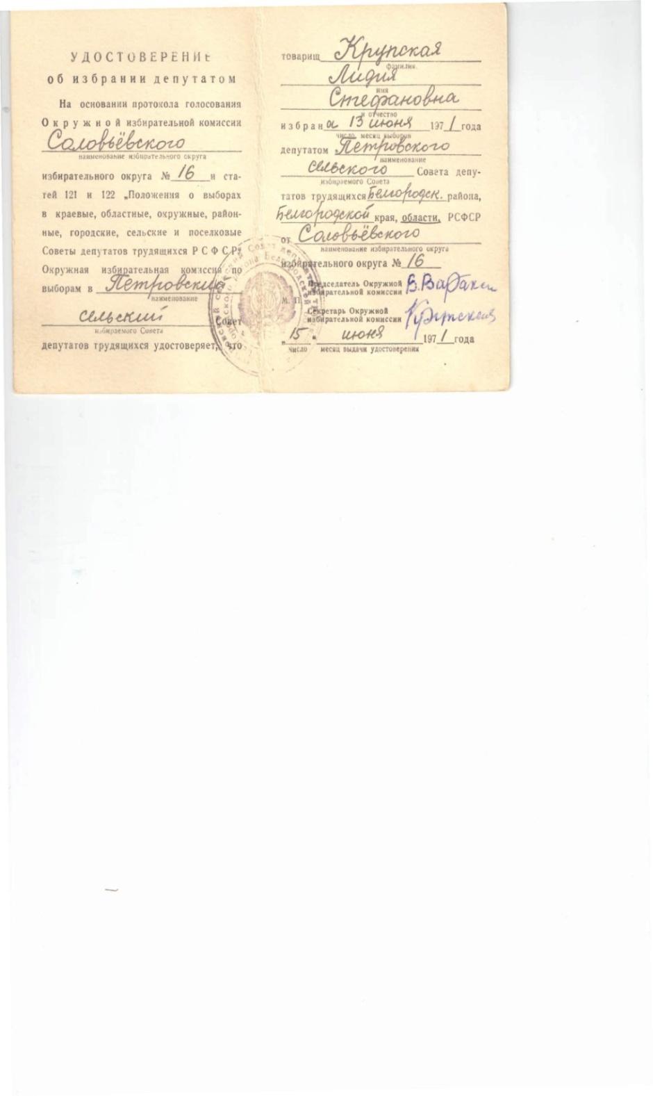C:\Documents and Settings\Admin\Рабочий стол\Крупская Г.Н\Крупская Лидия Стефановна\14.jpg