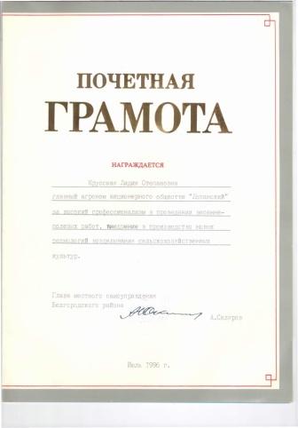 C:\Documents and Settings\Admin\Рабочий стол\Крупская Г.Н\Крупская Лидия Стефановна\грамота 3.jpg