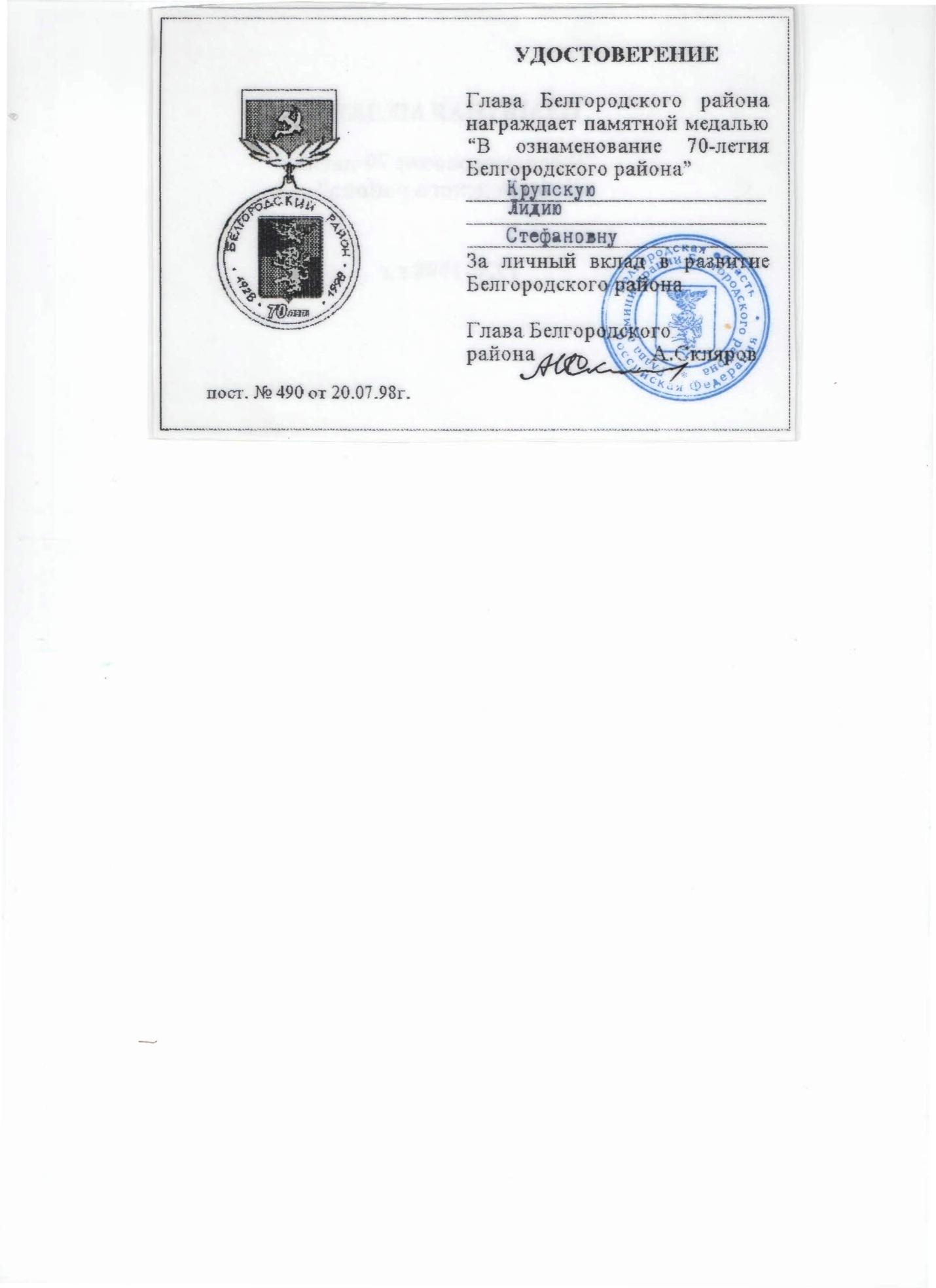 C:\Documents and Settings\Admin\Рабочий стол\Крупская Г.Н\Крупская Лидия Стефановна\16.jpg