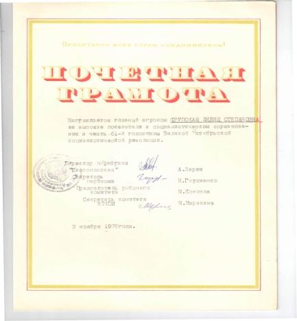 C:\Documents and Settings\Admin\Рабочий стол\Крупская Г.Н\Крупская Лидия Стефановна\1 грамота.jpg