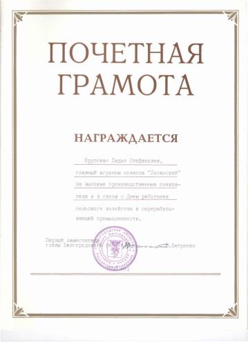 C:\Documents and Settings\Admin\Рабочий стол\Крупская Г.Н\Крупская Лидия Стефановна\грамота 2.jpg