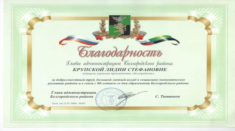 C:\Documents and Settings\Admin\Рабочий стол\Крупская Г.Н\Крупская Лидия Стефановна\благодарность.jpg