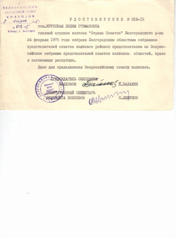 C:\Documents and Settings\Admin\Рабочий стол\Крупская Г.Н\Крупская Лидия Стефановна\15.jpg