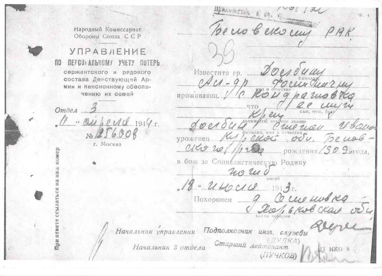 H:\Крупская Лидия Стефановна\дед\дед 2.jpg