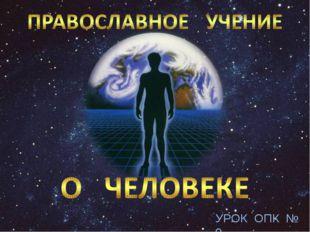 УРОК ОПК № 9