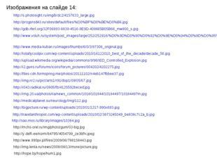 http://s.photosight.ru/img/b/dc2/4157633_large.jpg Изображения на слайде 14: