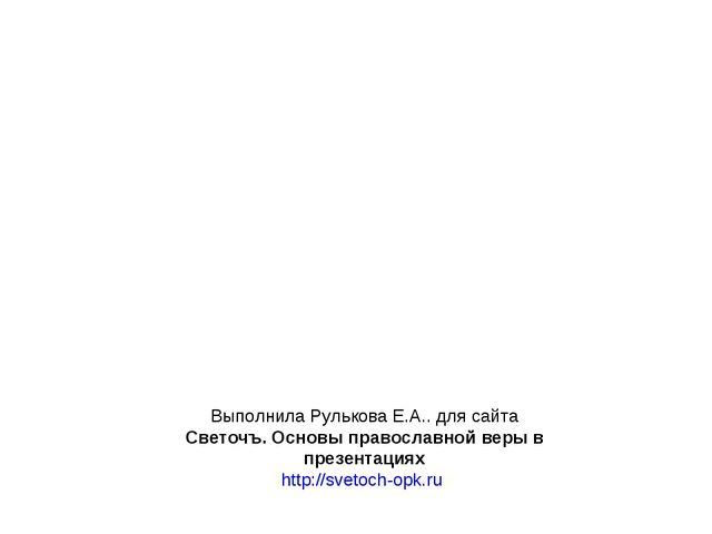 Выполнила Рулькова Е.А.. для сайта Светочъ. Основы православной веры в презен...