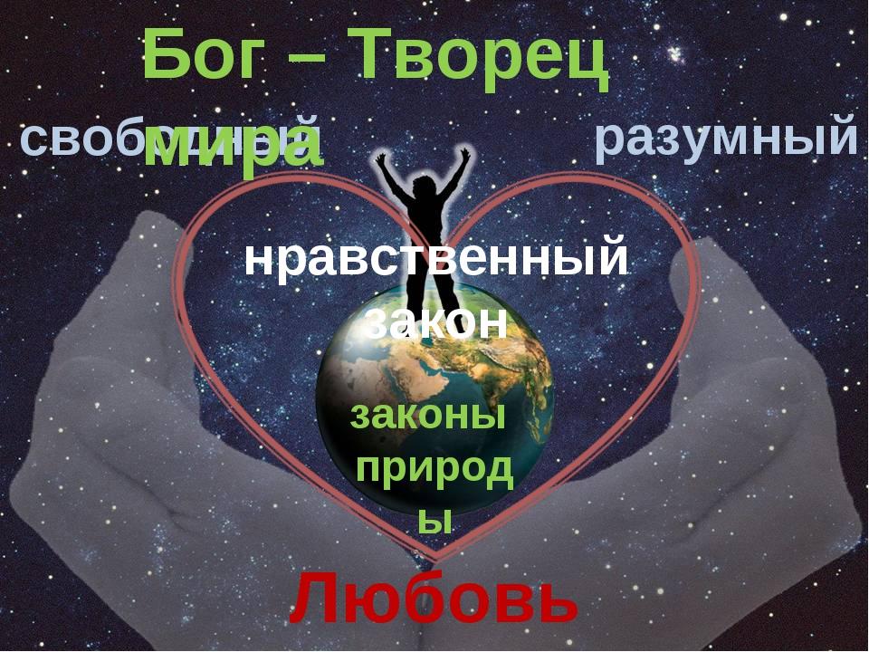 свободный Бог – Творец мира разумный законы природы нравственный закон Любовь