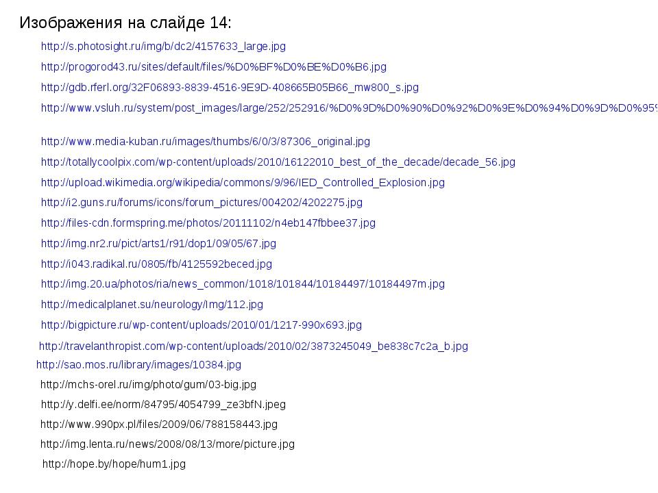 http://s.photosight.ru/img/b/dc2/4157633_large.jpg Изображения на слайде 14:...
