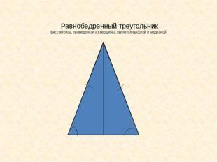 Равнобедренный треугольник Биссектриса, проведенная из вершины, является высо