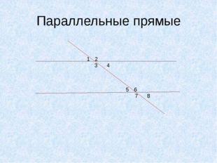 Параллельные прямые 2 3 4 6 7 8
