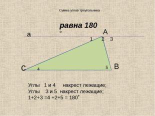 Сумма углов треугольника А 1 2 3 с 4 5 В а Углы 1 и 4 накрест лежащие; Углы 3