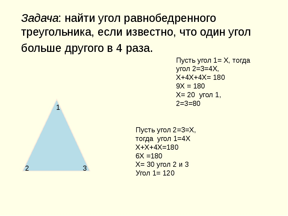 Задача: найти угол равнобедренного треугольника, если известно, что один угол...