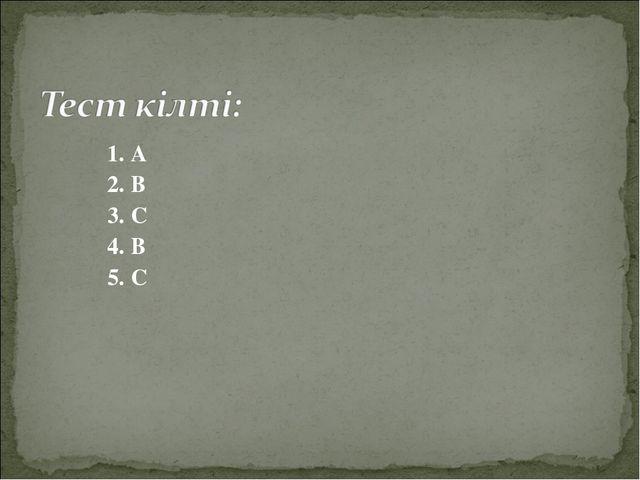 1. А 2. В 3. С 4. В 5. С