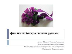 фиалки из бисера своими руками Автор – Минаева Светлана Алексеевна Педагог до