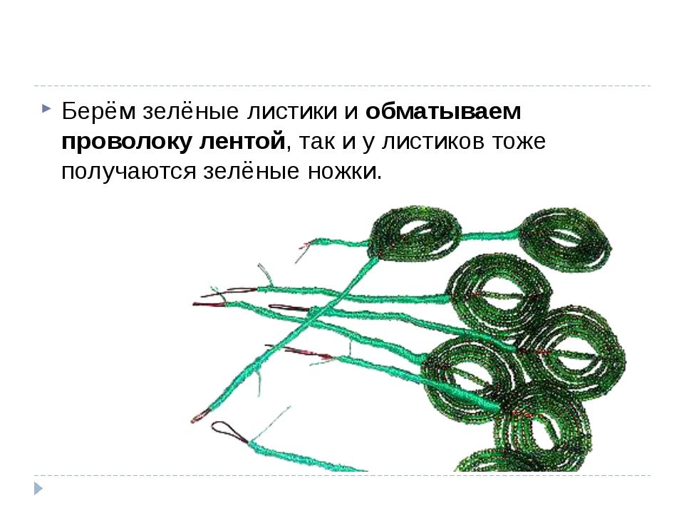 Берём зелёные листики иобматываем проволоку лентой, так и у листиков тоже по...
