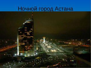 Ночной город Астана