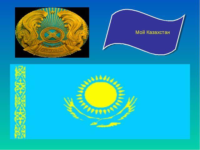 Мой Казахстан