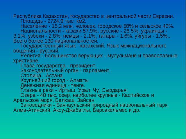 Республика Казахстан, государство в центральной части Евразии.  Площадь -...