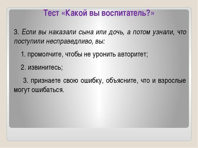 Тест «Какой вы воспитатель?» 3. Если вы наказали сына или дочь, а потом узнал...
