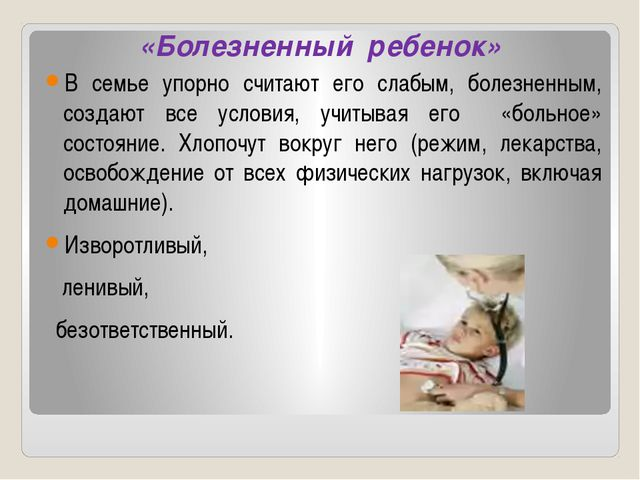 «Болезненный ребенок» В семье упорно считают его слабым, болезненным, создают...